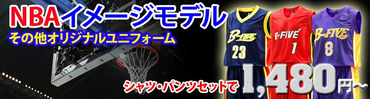 バスケユニフォーム NBA・その他