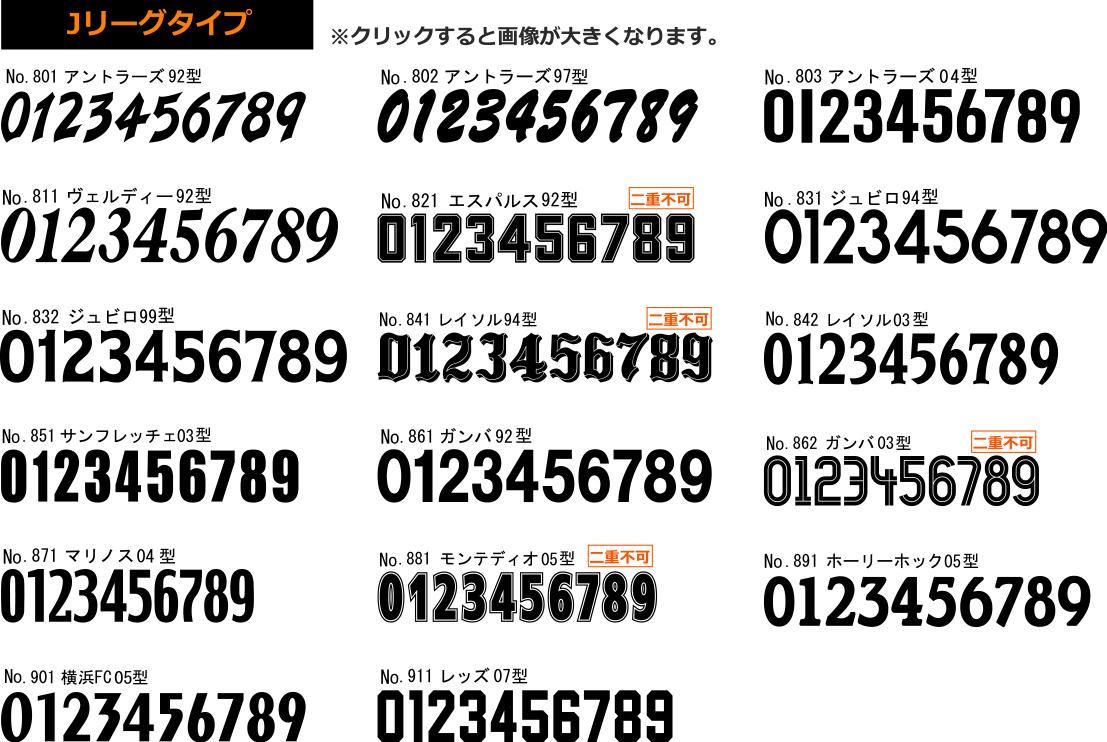 グローバルフォント 無料の代表チームフォント : 番号マーキングについて(昇華 ...
