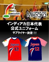「インディアカ」日本代表ユニフォームサプライヤー決定