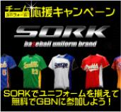 GBN応援キャンペーン