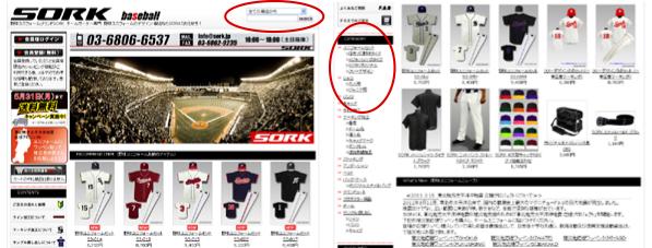 野球ユニフォーム検索