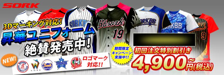野球昇華ユニフォーム