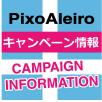 キャンペーン情報