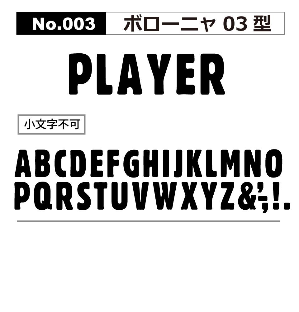 No.003 ボローニャ03型