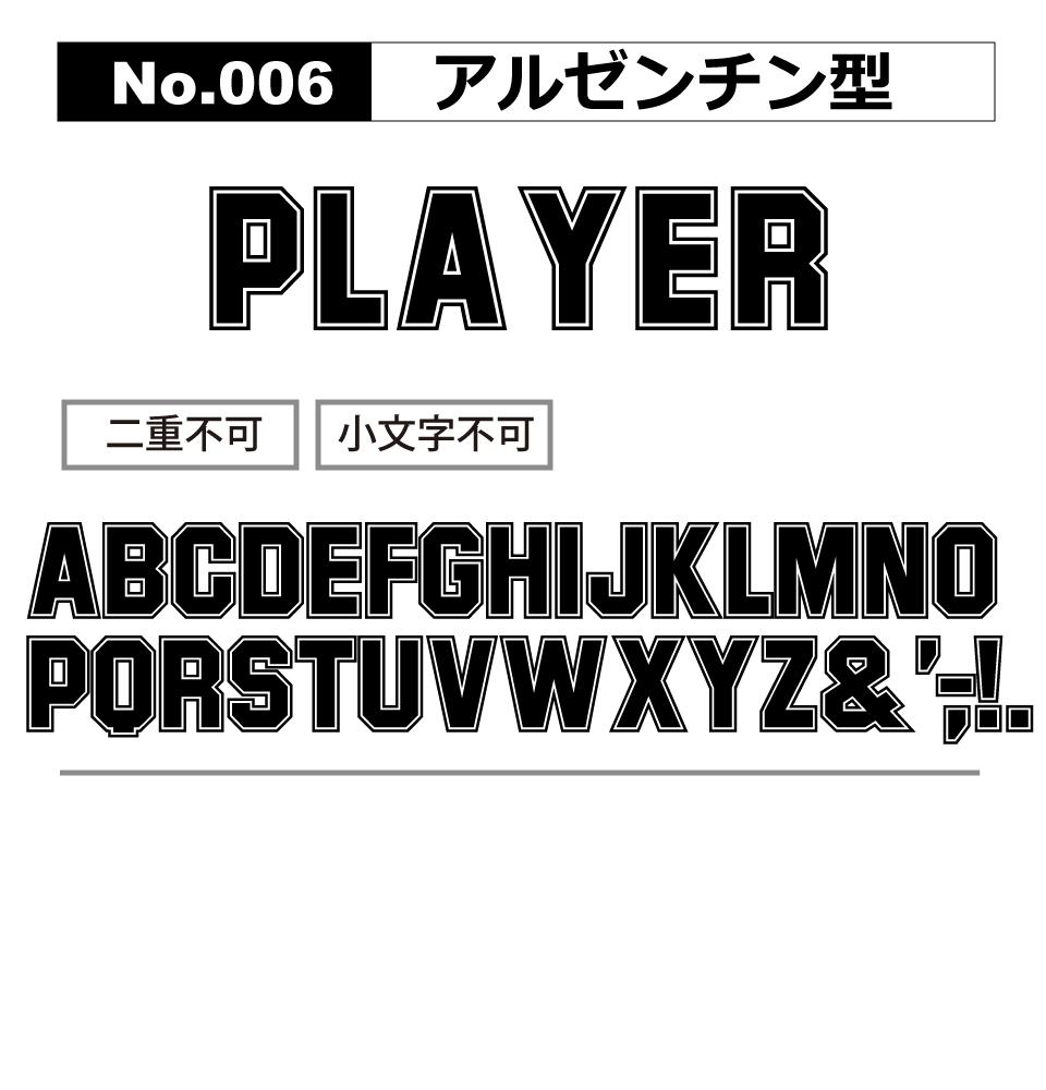 No.006 アルゼンチン型