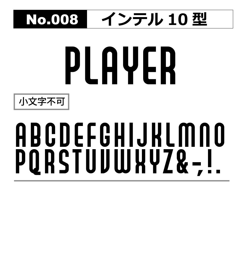 No.008 インテル10型