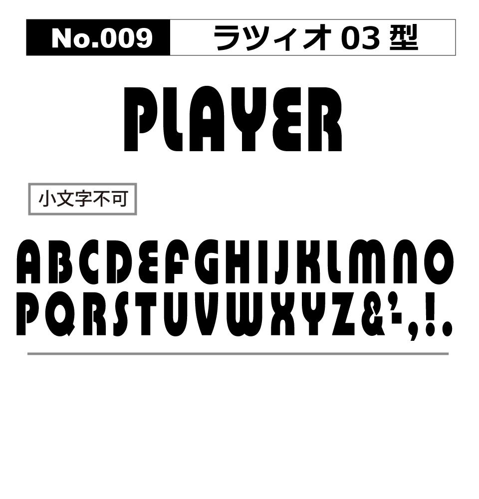No.009 ラツィオ03型