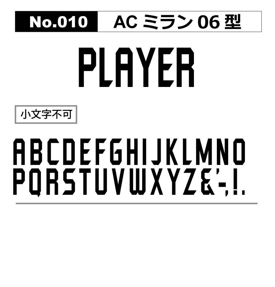 No.010 ACミラン06型