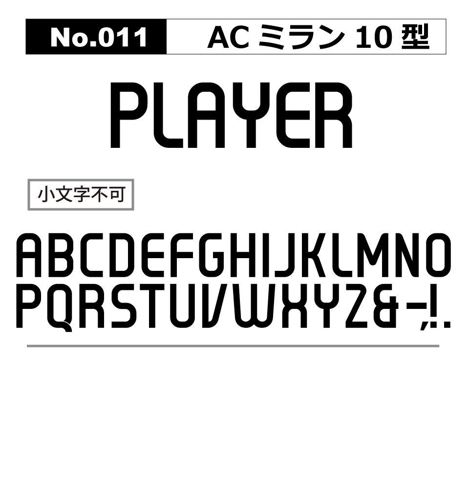 No.011 ACミラン10型