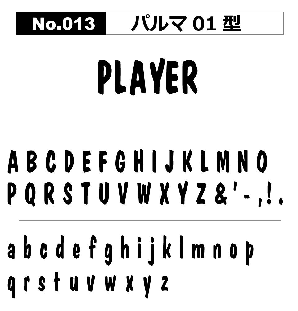 No.013 パルマ01型