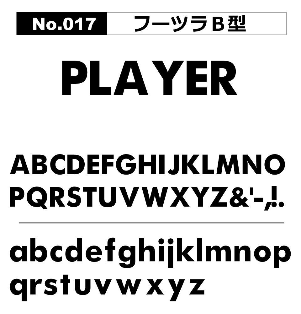 No.017 フーツラB型
