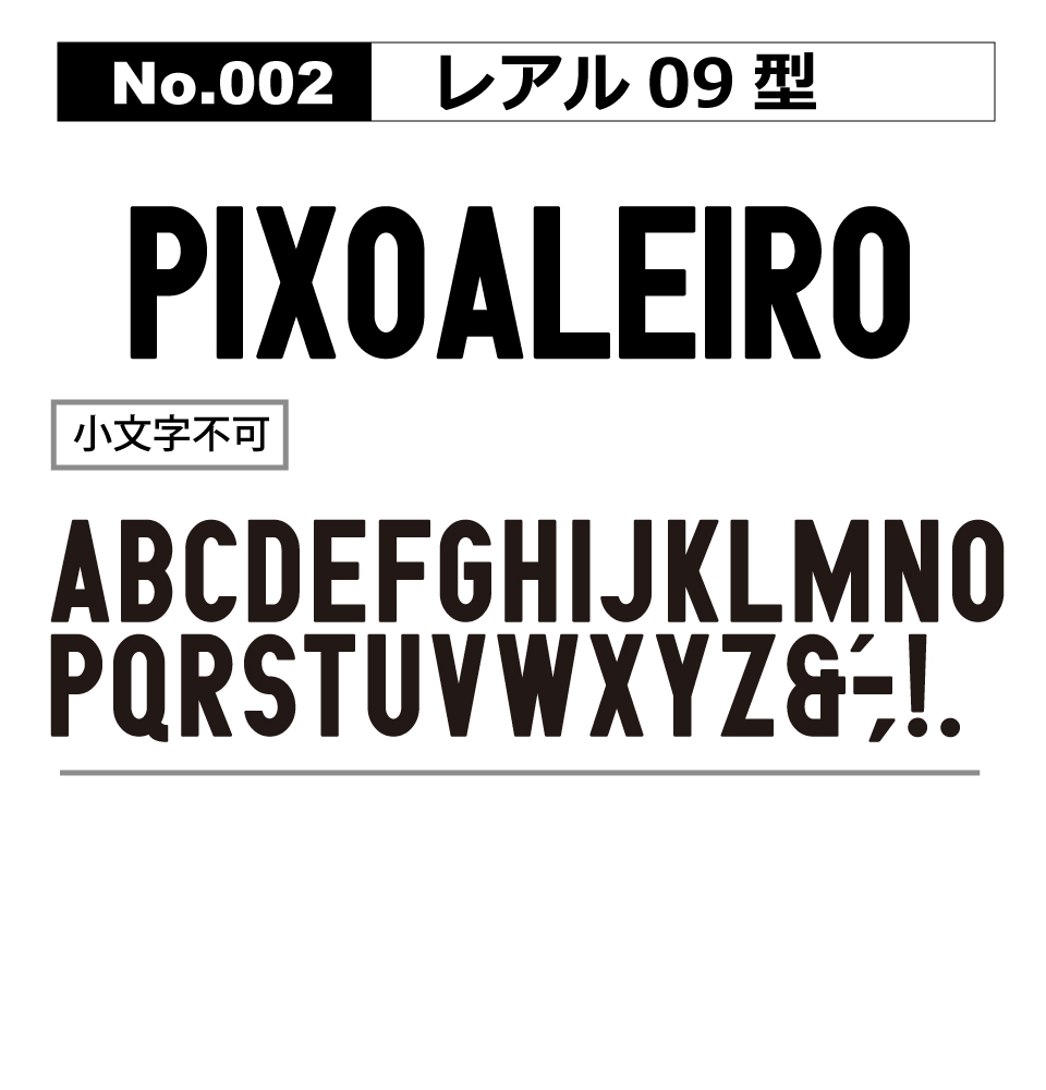 No.002 レアル09型