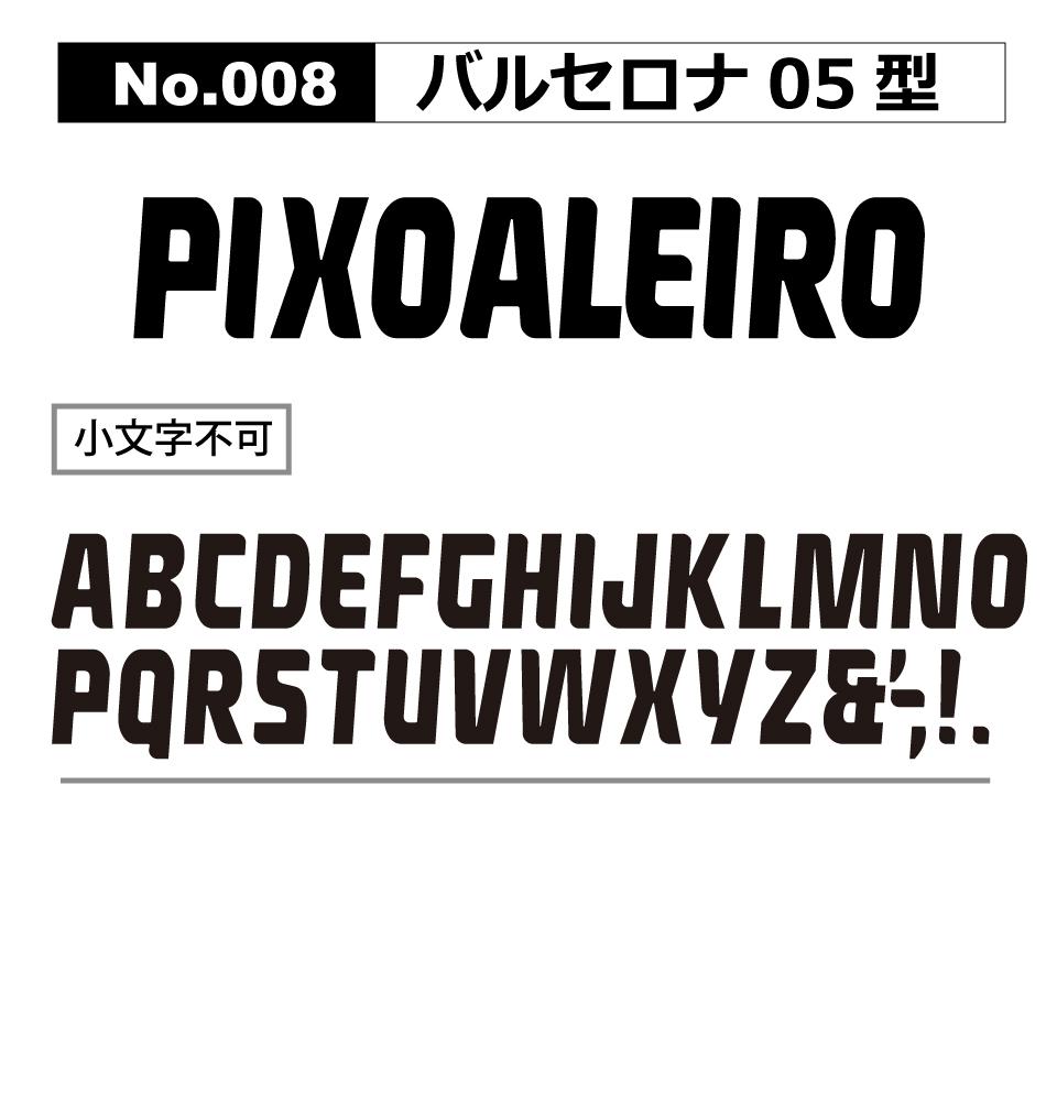 No.008 バルセロナ05型