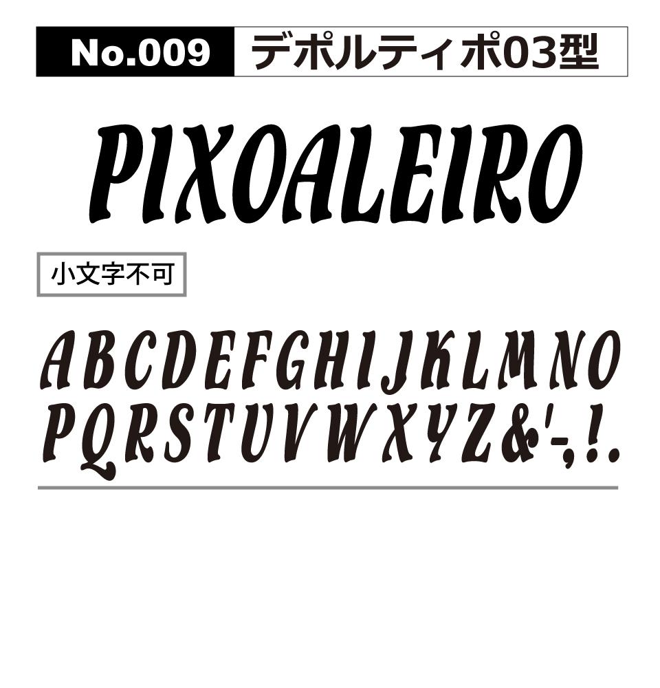 No.009 ディポルティボ03型