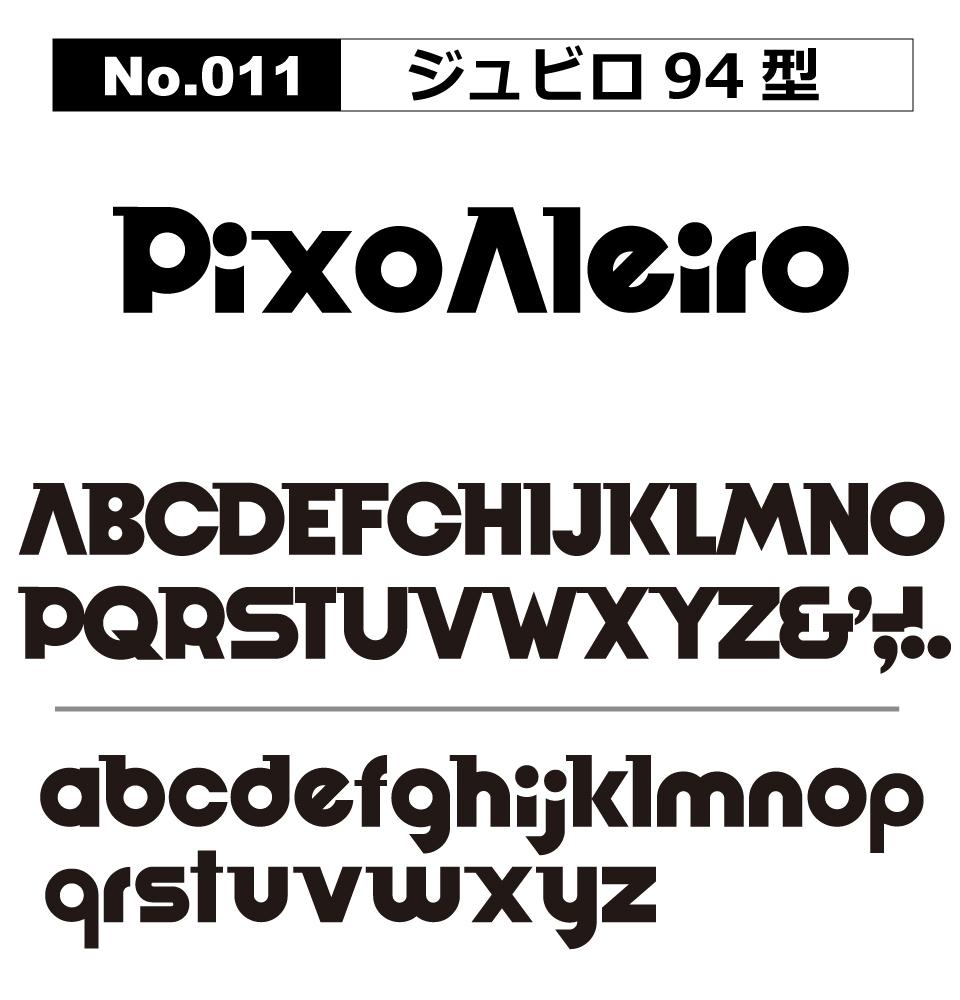 No.011 ジュピロ94型