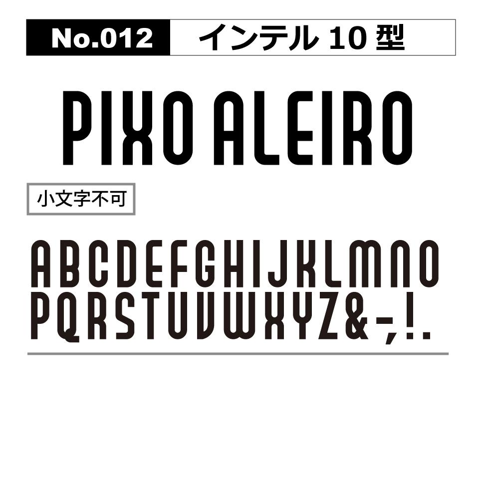No.012 インテル 10型