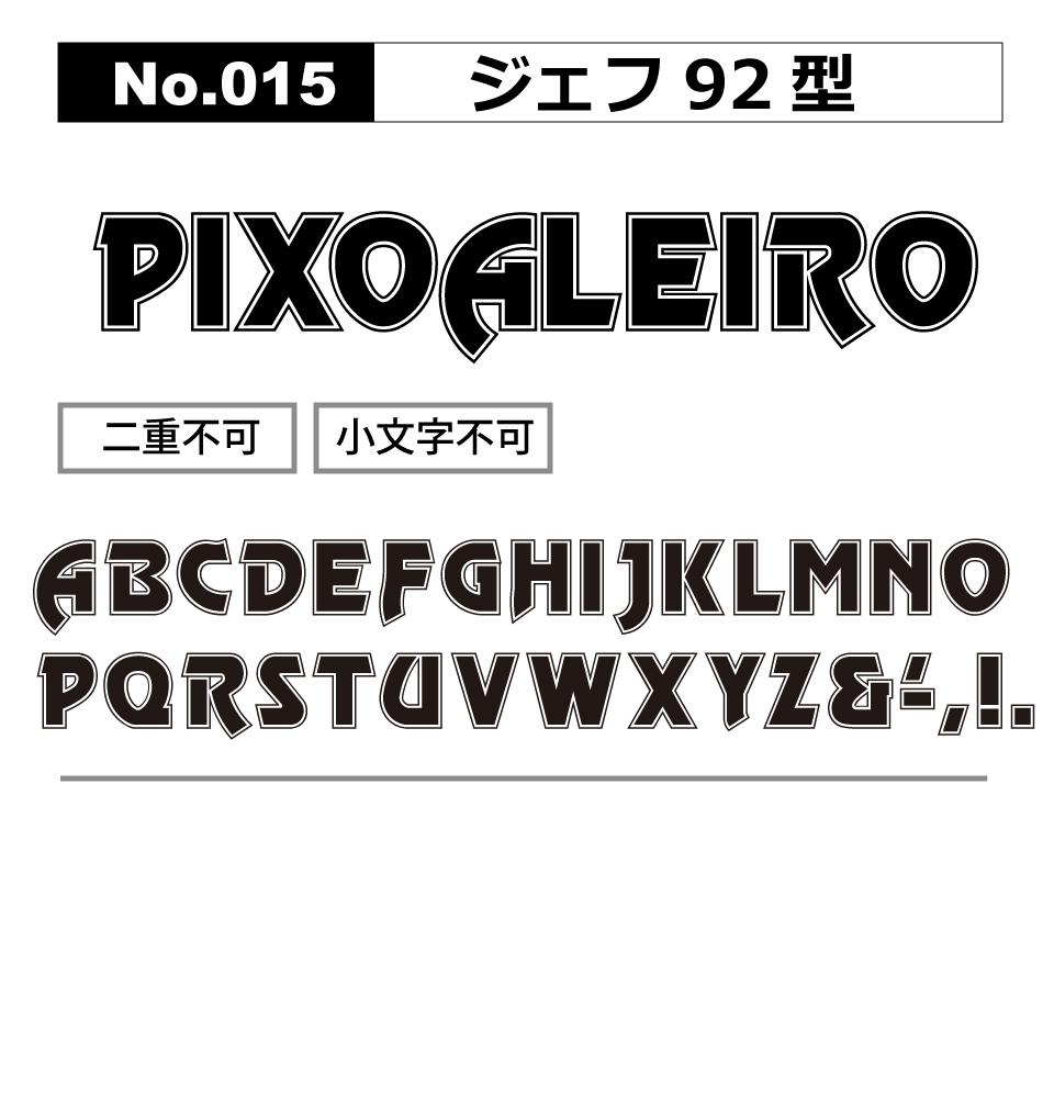 No.015 ジェフ92型
