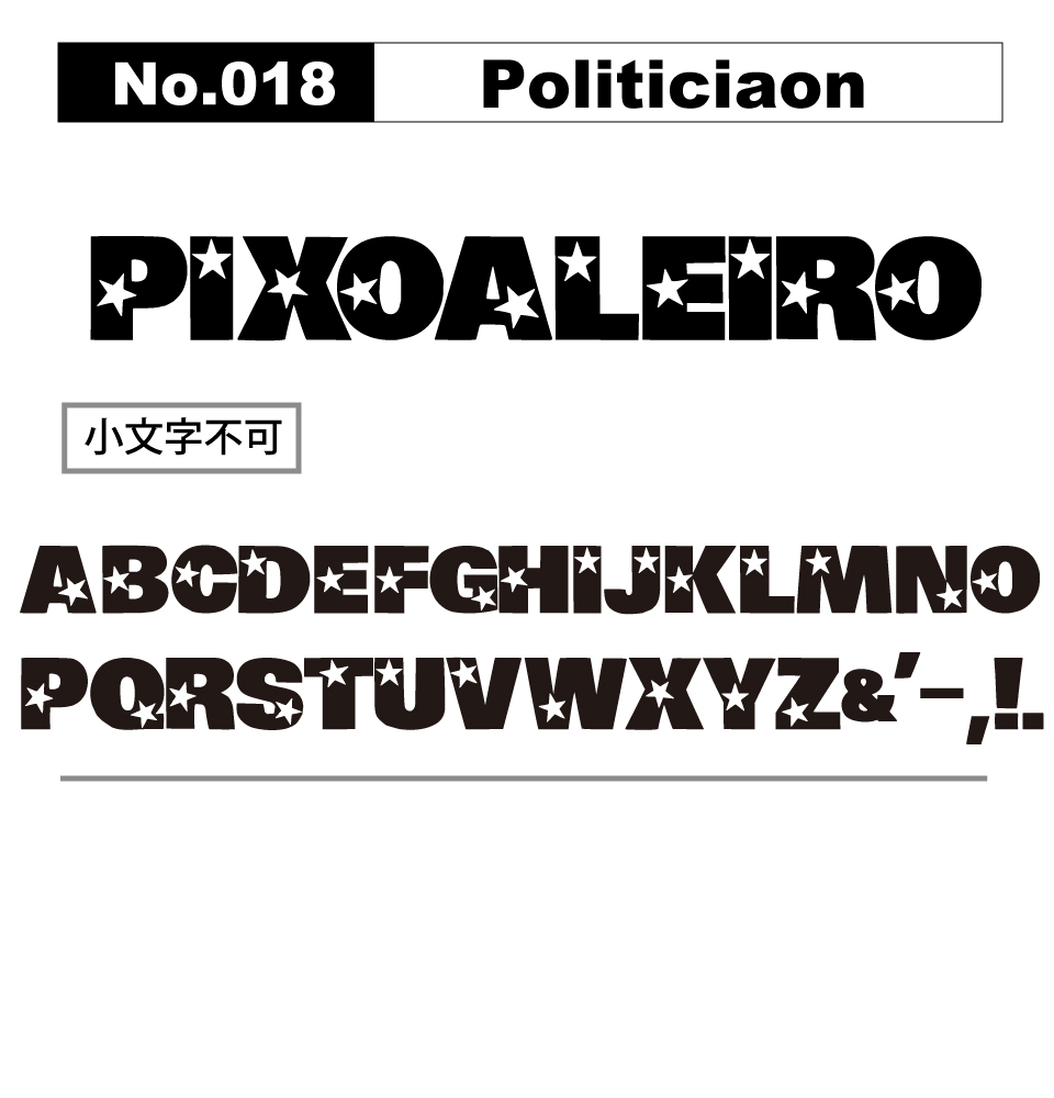 No.018 Politician