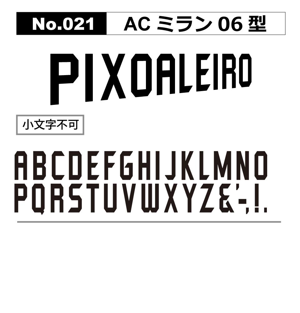 No.021 ACミラン06型