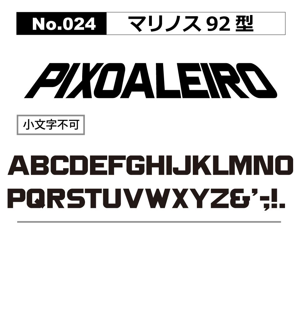 No.024 マリノス 92型