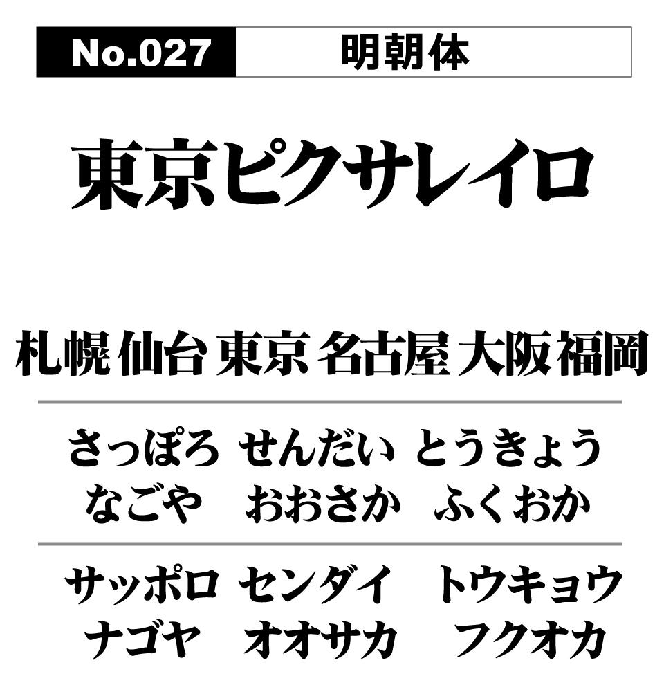No.027  明朝体