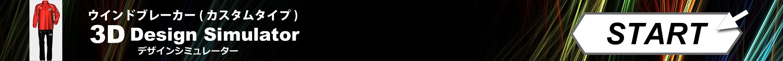 ウィンドブレーカーシミュレーター