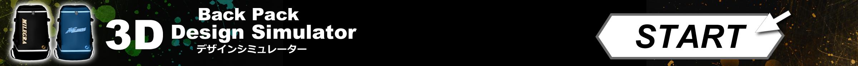 バックパックシミュレーター