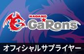 長野GaRons