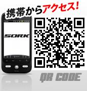 SORKモバイルサイト