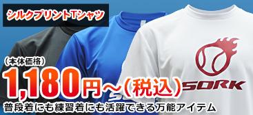 シルクプリントTシャツ